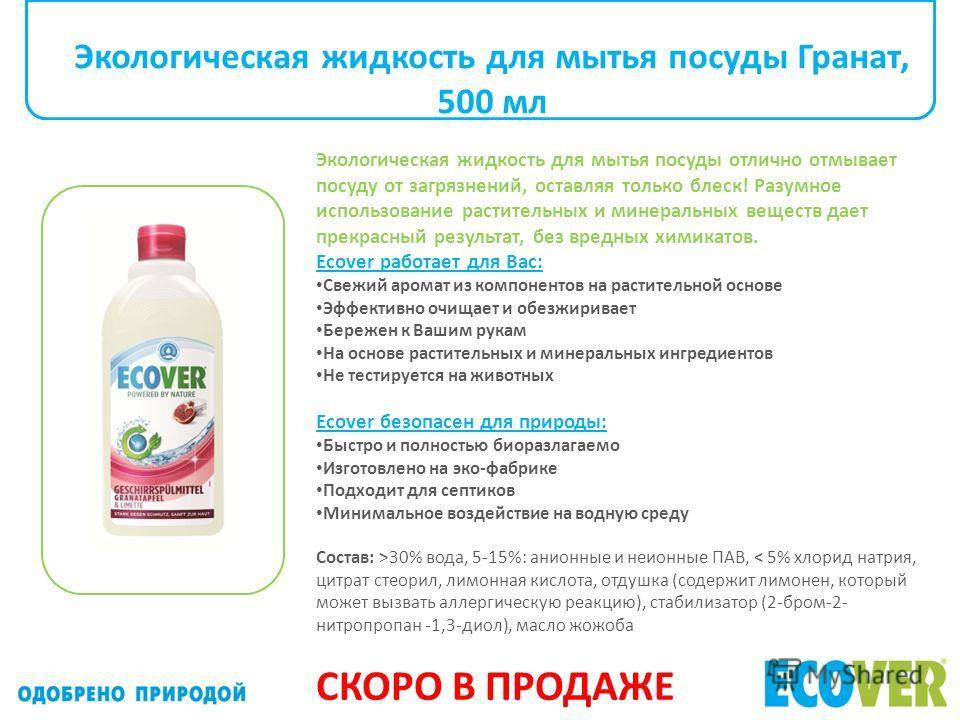 Экологическая жидкость для мытья посуды с манго,