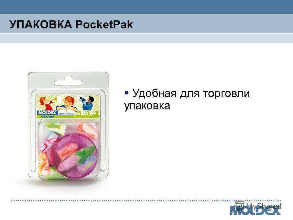 УПАКОВКА PocketPak Удобная для торговли упаковка