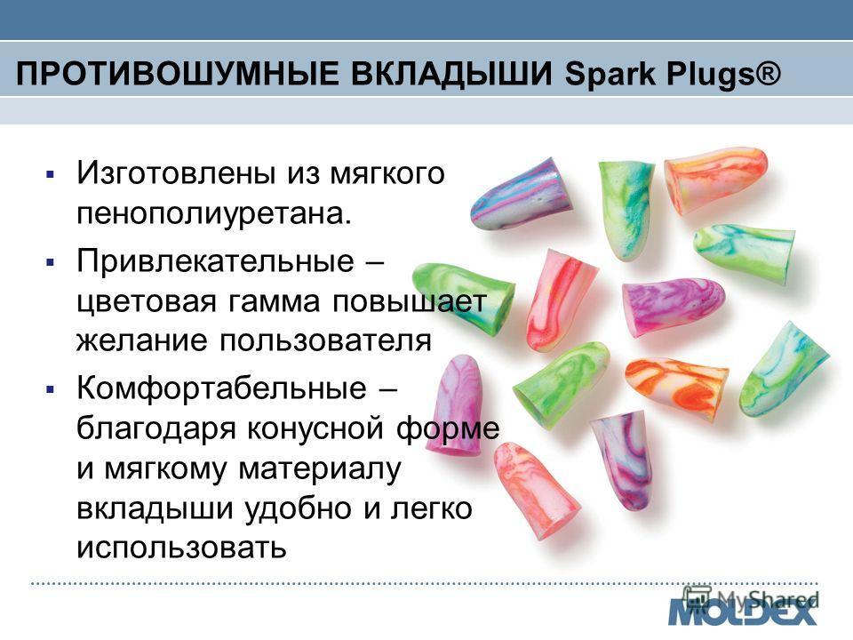 ПРОТИВОШУМНЫЕ ВКЛАДЫШИ Spark Plugs® Изготовлены из мягкого пенополиуретана. Привлекательные – цветовая гамма повышает желание пользователя Комфортабельные – благодаря конусной форме и мягкому материалу вкладыши удобно и легко использовать