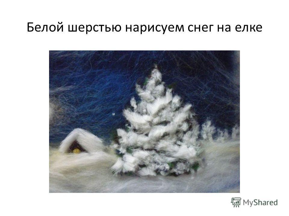 Белой шерстью нарисуем снег на елке