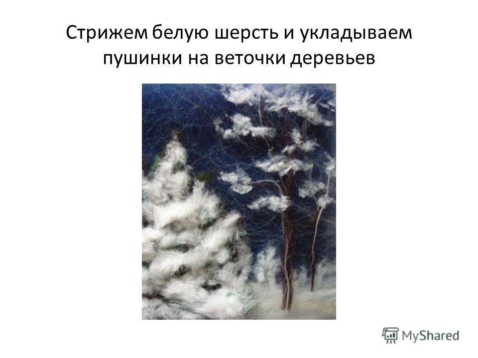 Стрижем белую шерсть и укладываем пушинки на веточки деревьев