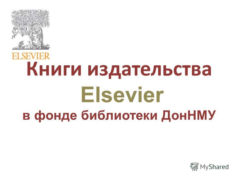 Книги издательства Elsevier в фонде библиотеки ДонНМУ