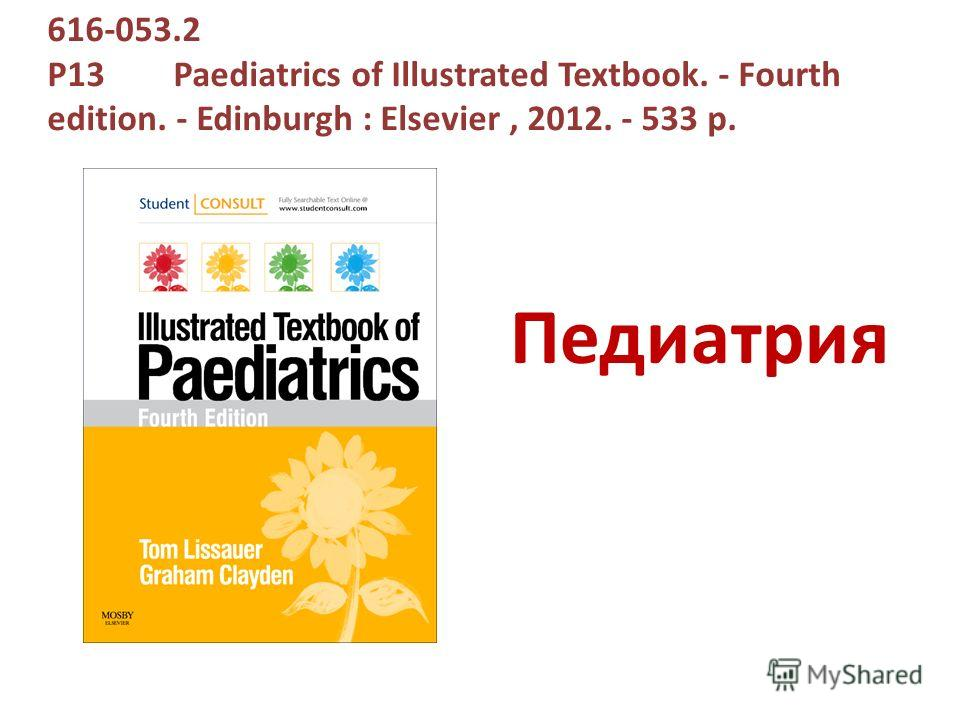 616-053.2 P13 Paediatrics of Illustrated Textbook. - Fourth edition. - Edinburgh : Elsevier, 2012. - 533 p. Педиатрия