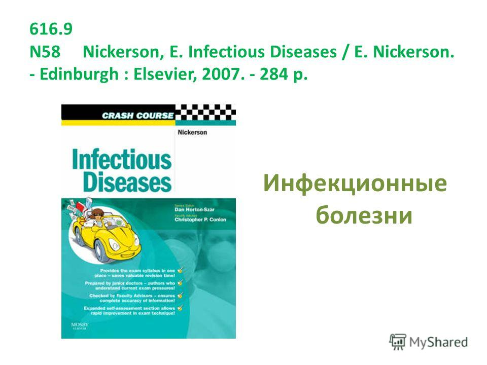 616.9 N58 Nickerson, E. Infectious Diseases / E. Nickerson. - Edinburgh : Elsevier, 2007. - 284 p. Инфекционные болезни