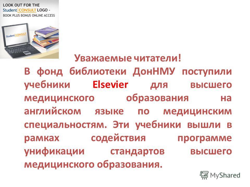 Уважаемые читатели! В фонд библиотеки ДонНМУ поступили учебники Elsevier для высшего медицинского образования на английском языке по медицинским специальностям. Эти учебники вышли в рамках содействия программе унификации стандартов высшего медицинско