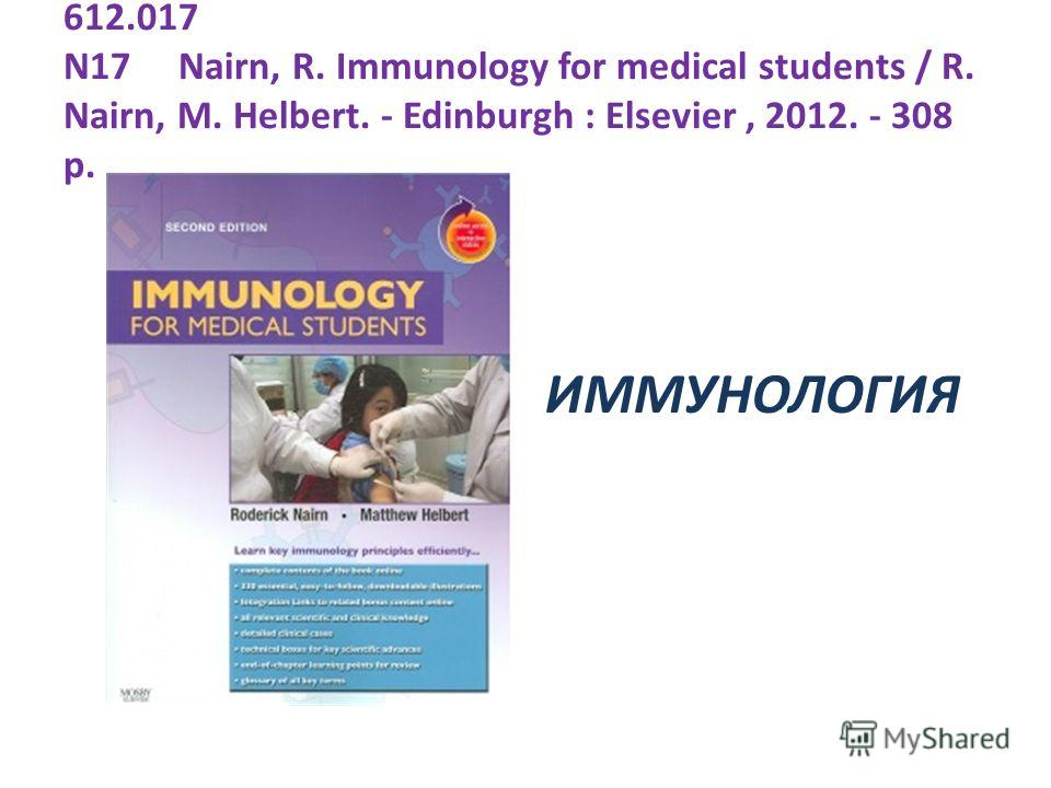 612.017 N17 Nairn, R. Immunology for medical students / R. Nairn, M. Helbert. - Edinburgh : Elsevier, 2012. - 308 p. ИММУНОЛОГИЯ