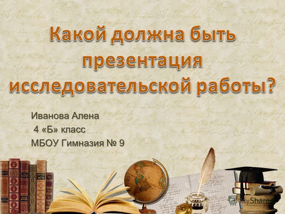 Иванова Алена 4 «Б» класс 4 «Б» класс МБОУ Гимназия 9