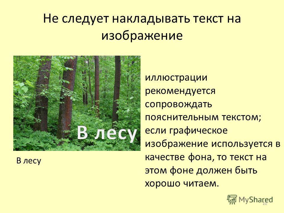 Не следует накладывать текст на изображение иллюстрации рекомендуется сопровождать пояснительным текстом; если графическое изображение используется в качестве фона, то текст на этом фоне должен быть хорошо читаем. В лесу 10