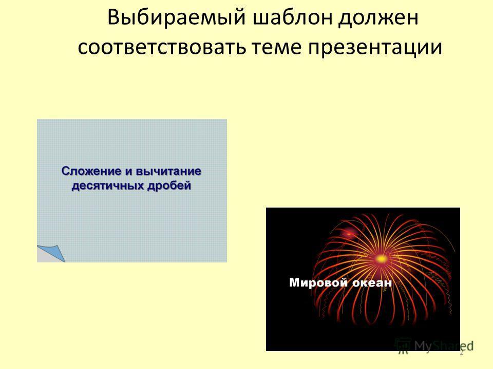 Выбираемый шаблон должен соответствовать теме презентации 2