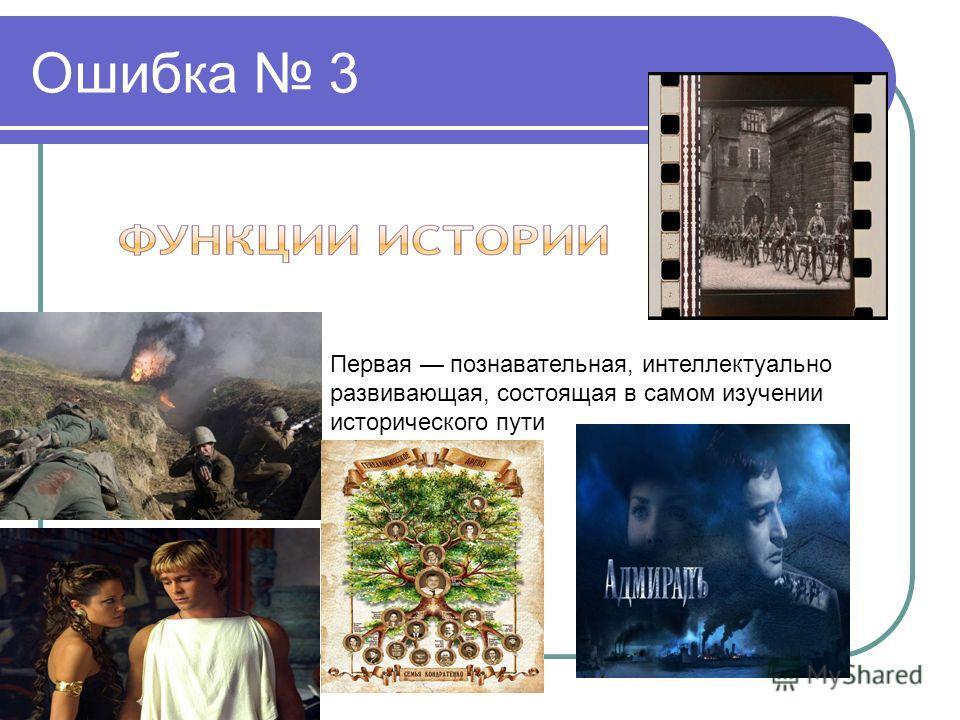 Ошибка 3 Первая познавательная, интеллектуально развивающая, состоящая в самом изучении исторического пути