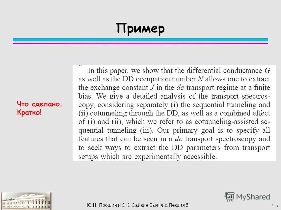 # 14 Ю.Н. Прошин и С.К. Сайкин Выч Физ. Лекция 5 Пример Что сделано. Кратко!