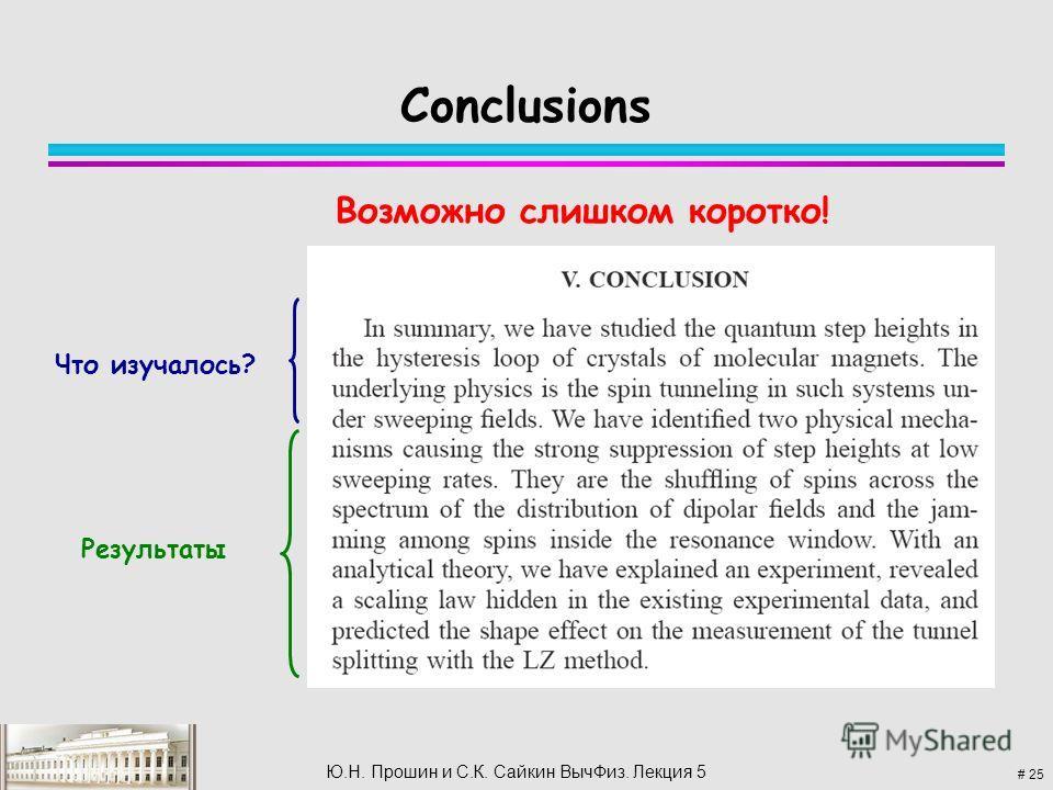# 25 Ю.Н. Прошин и С.К. Сайкин Выч Физ. Лекция 5 Conclusions Возможно слишком коротко! Что изучалось? Результаты