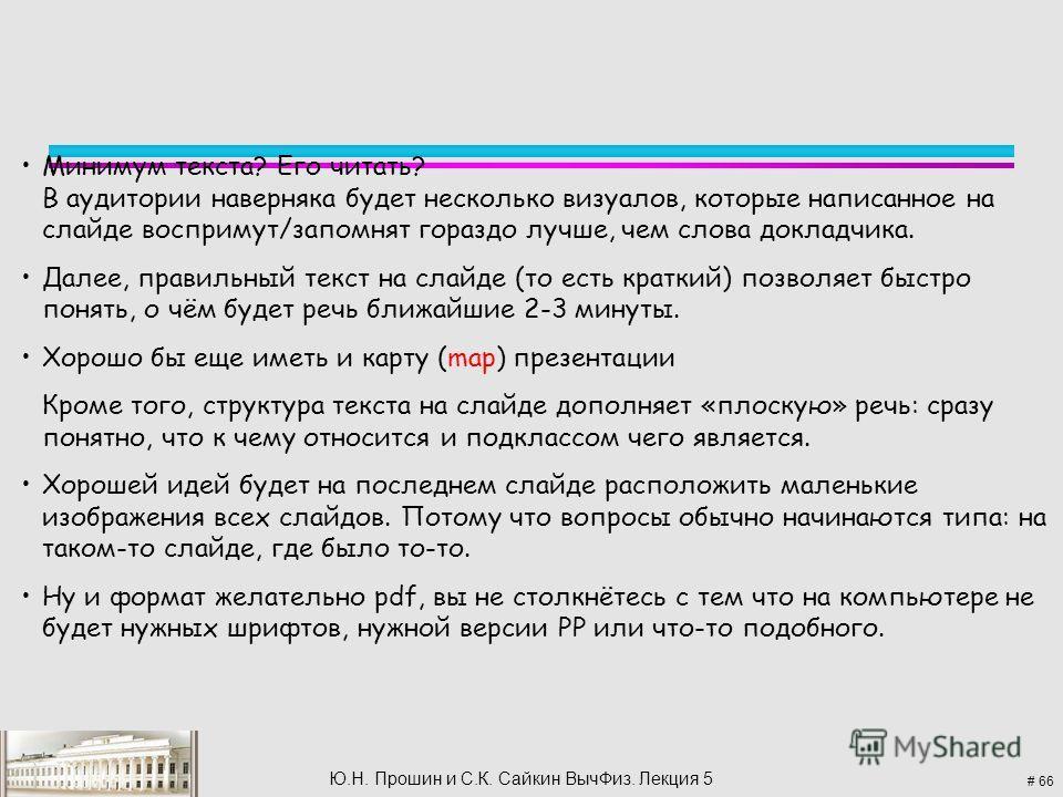 # 66 Ю.Н. Прошин и С.К. Сайкин Выч Физ. Лекция 5 Минимум текста? Его читать? В аудитории наверняка будет несколько визуалов, которые написанное на слайде воспримут/запомнят гораздо лучше, чем слова докладчика. Далее, правильный текст на слайде (то ес