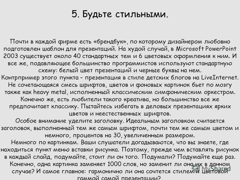 # 71 Ю.Н. Прошин и С.К. Сайкин Выч Физ. Лекция 5 5. Будьте стильными. Почти в каждой фирме есть «брендбук», по которому дизайнером любовно подготовлен шаблон для презентаций. На худой случай, в Microsoft PowerPoint 2003 существует около 40 стандартны