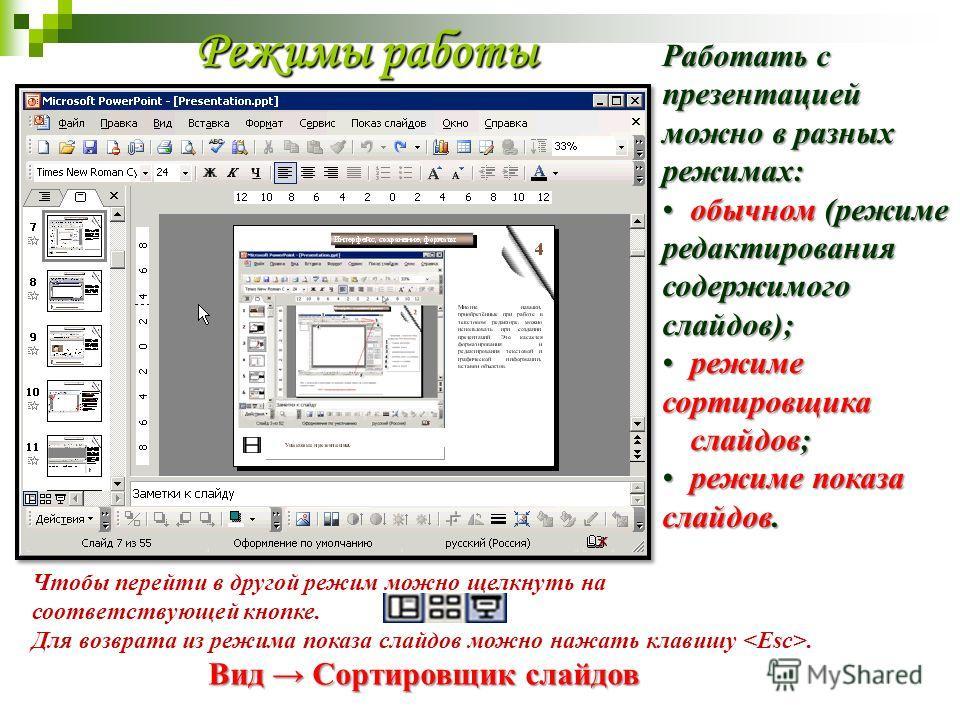 Режимы работы Работать с презентацией можно в разных режимах: обычном (режиме редактирования содержимого слайдов); обычном (режиме редактирования содержимого слайдов); режиме сортировщика слайдов; режиме сортировщика слайдов; режиме показа слайдов. р