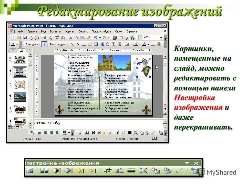 Редактирование изображений Картинки, помещенные на слайд, можно редактировать с помощью панели Настройка изображения и даже перекрашивать.