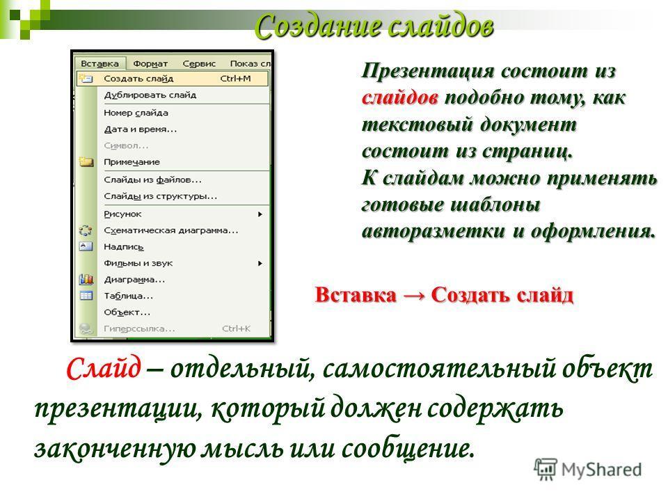 Презентация состоит из слайдов подобно тому, как текстовый документ состоит из страниц. К слайдам можно применять готовые шаблоны авторазметки и оформления. Слайд – отдельный, самостоятельный объект презентации, который должен содержать законченную м