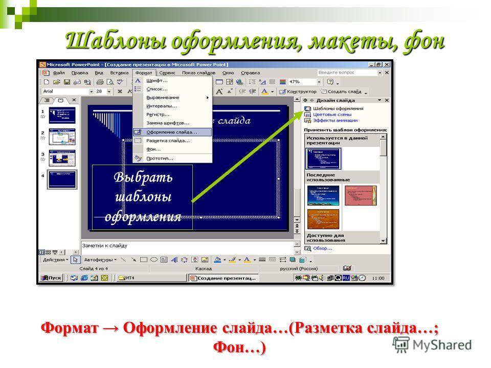Шаблоны оформления, макеты, фон Выбрать шаблоны оформления Формат Оформление слайда…(Разметка слайда…; Фон…)