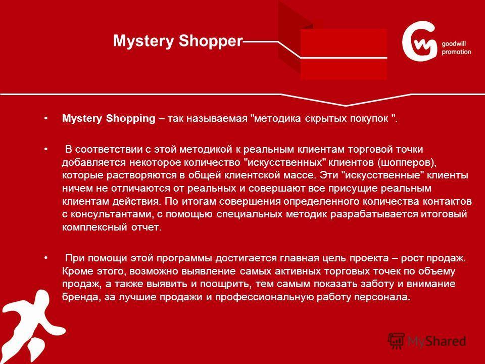 Mystery Shopper Mystery Shopping – так называемая