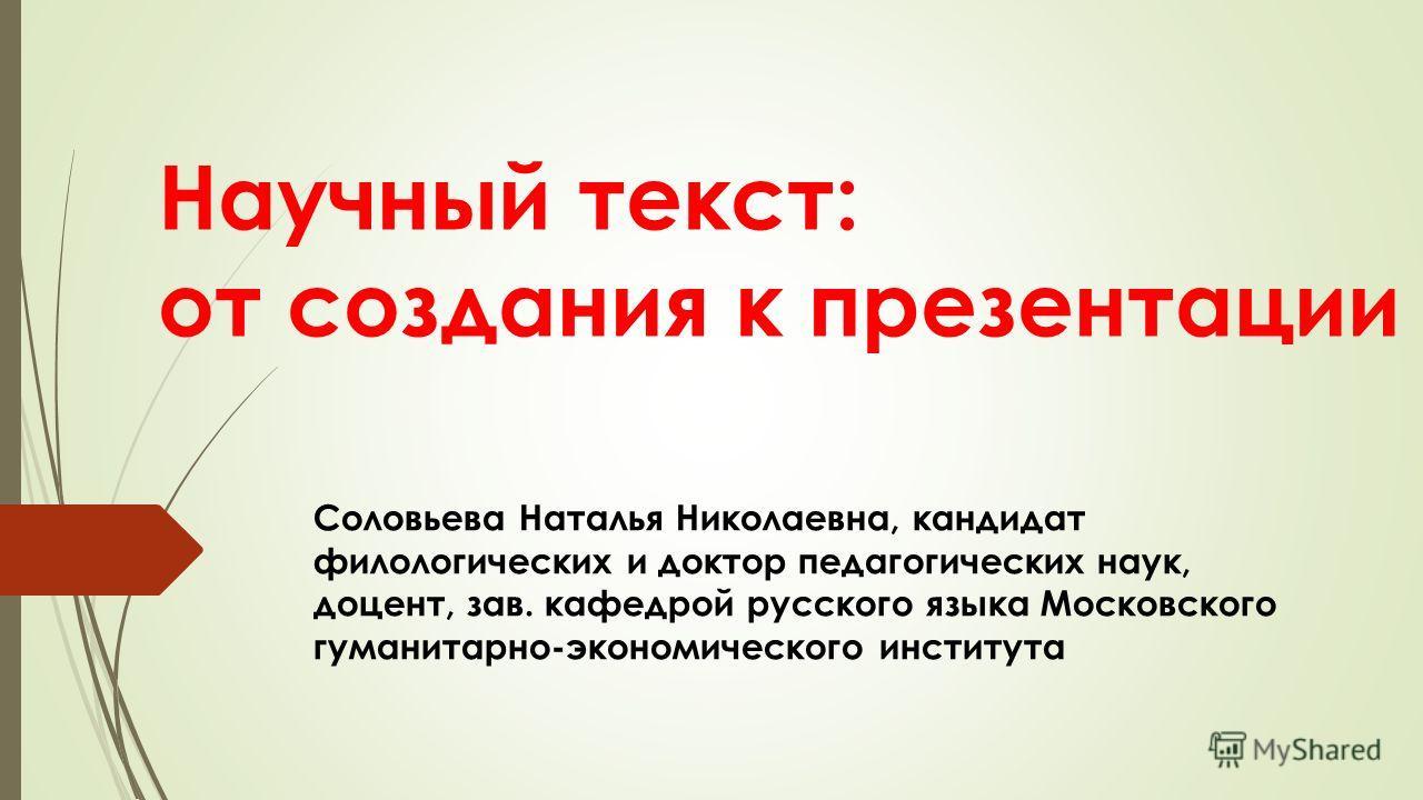 доктор соловьева