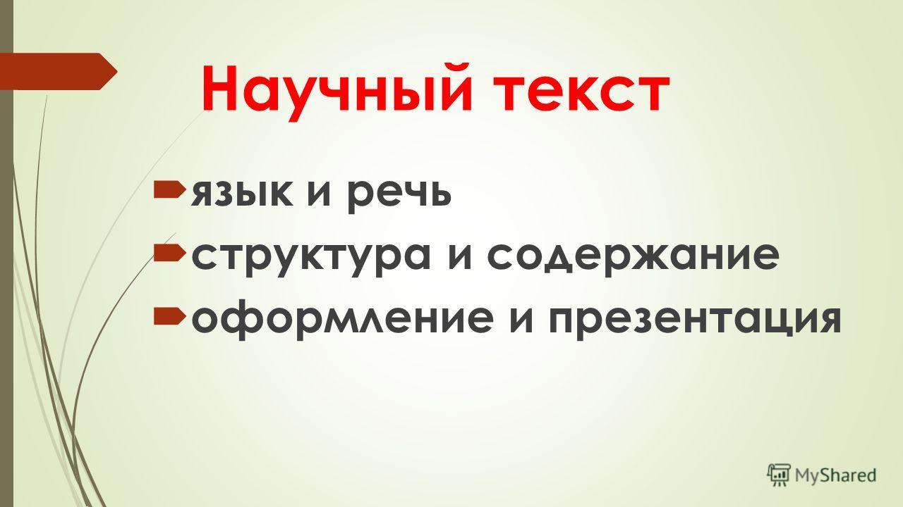 Научный текст язык и речь структура и содержание оформление и презентация