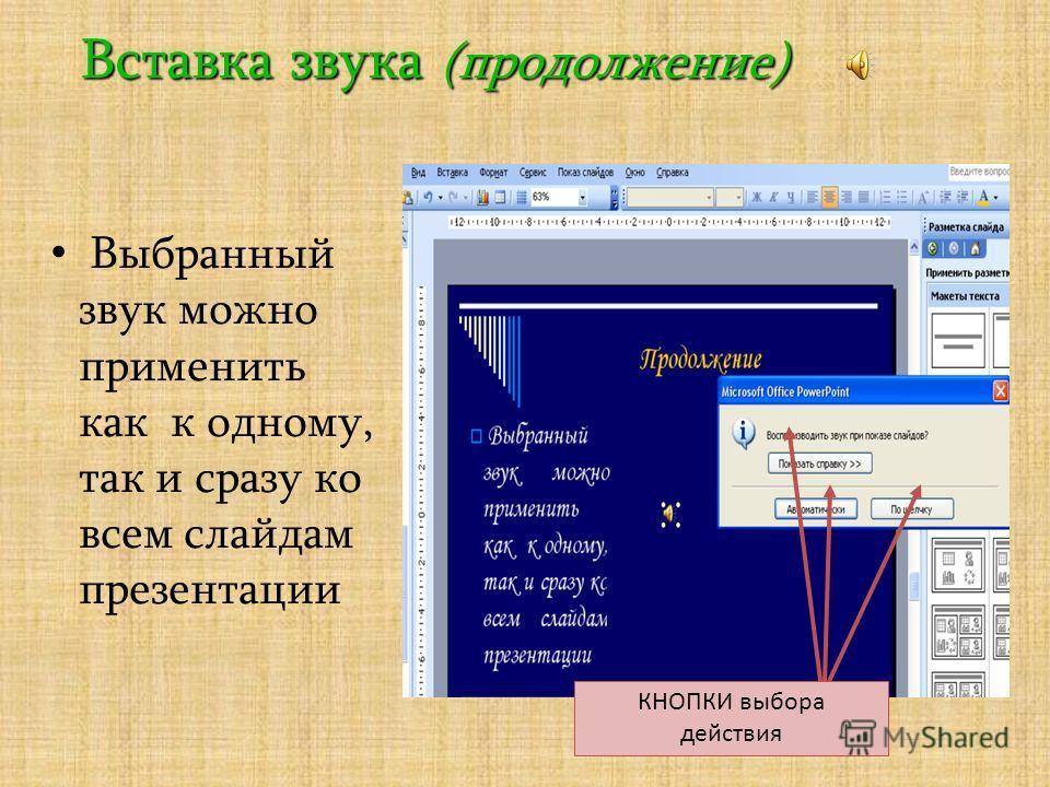 Выбранный звук можно применить как к одному, так и сразу ко всем слайдам презентации Вставка звука (продолжение) КНОПКИ выбора действия
