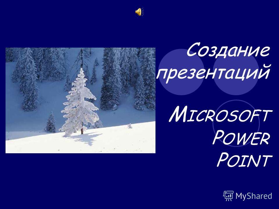 Создание презентаций M ICROSOFT P OWER P OINT