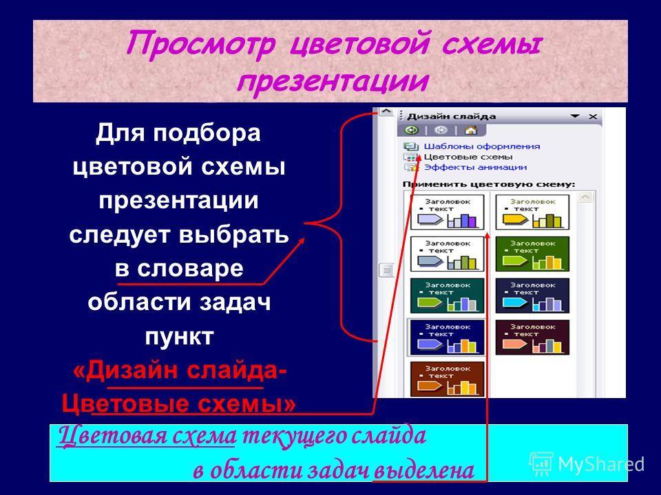 Просмотр цветовой схемы презентации Для подбора цветовой схемы презентации следует выбрать в словаре области задач пункт «Дизайн слайда- Цветовые схемы» Цветовая схема текущего слайда в области задач выделена