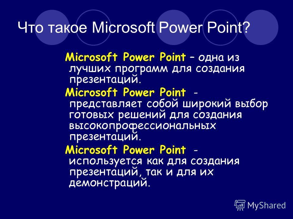 Что такое Microsoft Power Point? Microsoft Power Point – одна из лучших программ для создания презентаций. Microsoft Power Point - представляет собой широкий выбор готовых решений для создания высокопрофессиональных презентаций. Microsoft Power Point