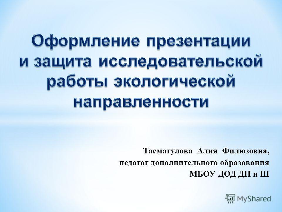 Тасмагулова Алия Филюзовна, педагог дополнительного образования МБОУ ДОД ДП и Ш