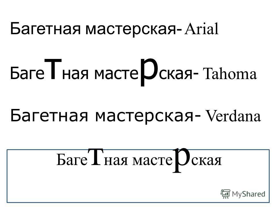 Багетная мастерская- Arial Баге т ная масте р ская- Tahoma Багетная мастерская- Verdana Баге т ная масте р ская