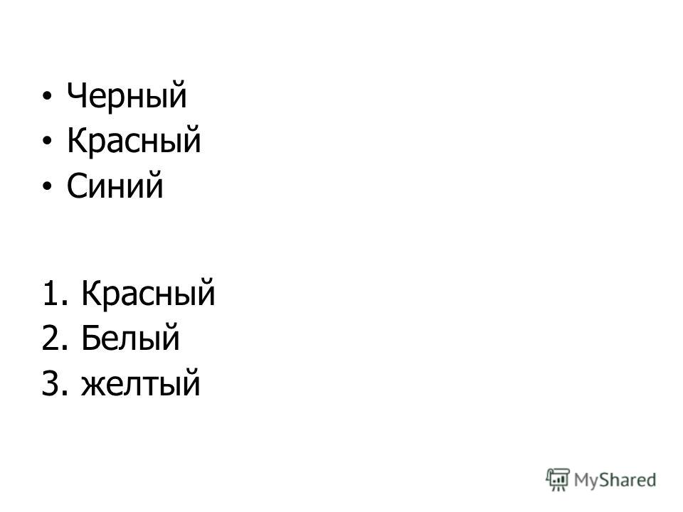 Черный Красный Синий 1. Красный 2. Белый 3. желтый