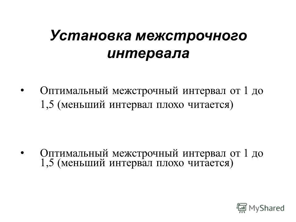 Установка межстрочного интервала Оптимальный межстрочный интервал от 1 до 1,5 (меньший интервал плохо читается)