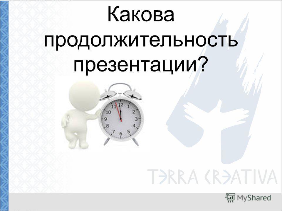Какова продолжительность презентации?