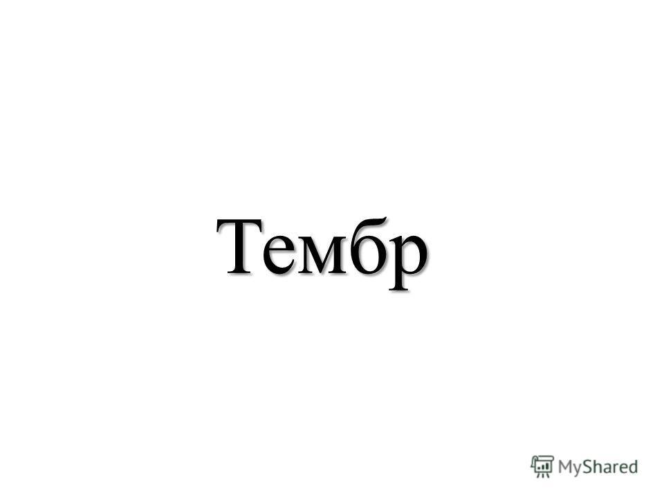 Тембр