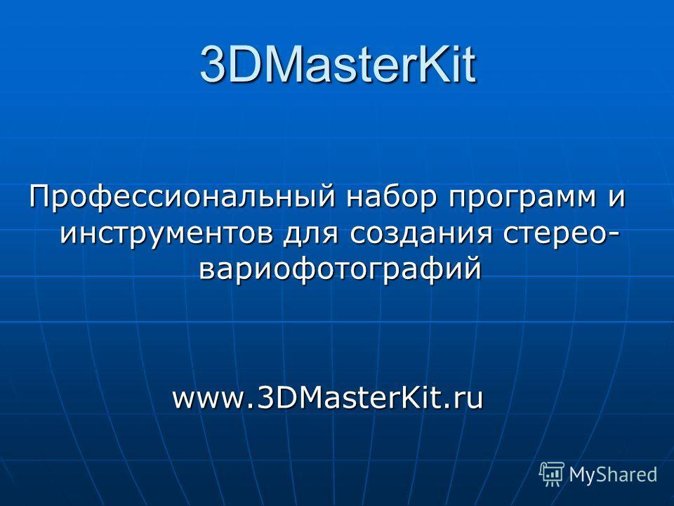 3DMasterKit Профессиональный набор программ и инструментов для создания стерео- вариофотографий www.3DMasterKit.ru
