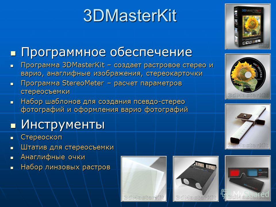 3DMasterKit Программное обеспечение Программное обеспечение Программа 3DMasterKit – создает растровое стерео и варио, анаглифные изображения, стереокарточки Программа 3DMasterKit – создает растровое стерео и варио, анаглифные изображения, стереокарто