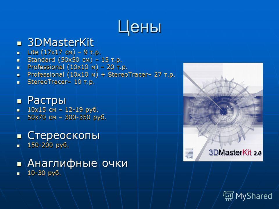 Цены 3DMasterKit 3DMasterKit Lite (17x17 см) – 9 т.р. Lite (17x17 см) – 9 т.р. Standard (50x50 см) – 15 т.р. Standard (50x50 см) – 15 т.р. Professional (10x10 м) – 20 т.р. Professional (10x10 м) – 20 т.р. Professional (10x10 м) + StereoTracer– 27 т.р