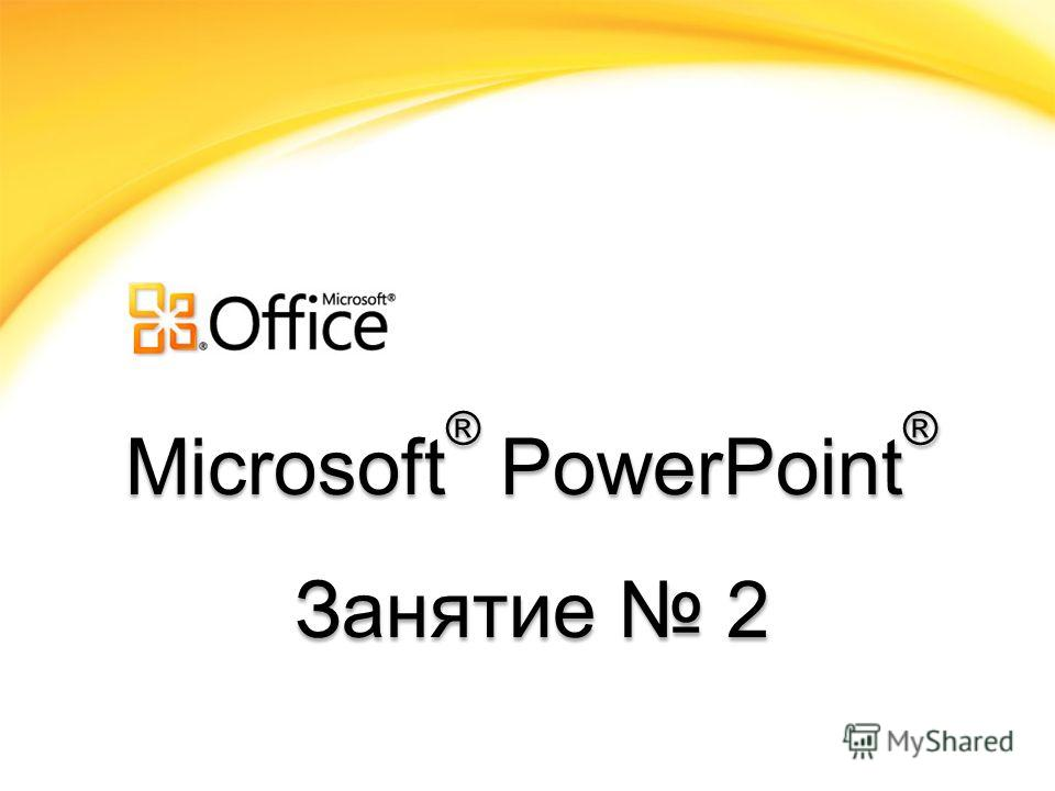 Microsoft ® PowerPoint ® Занятие 2