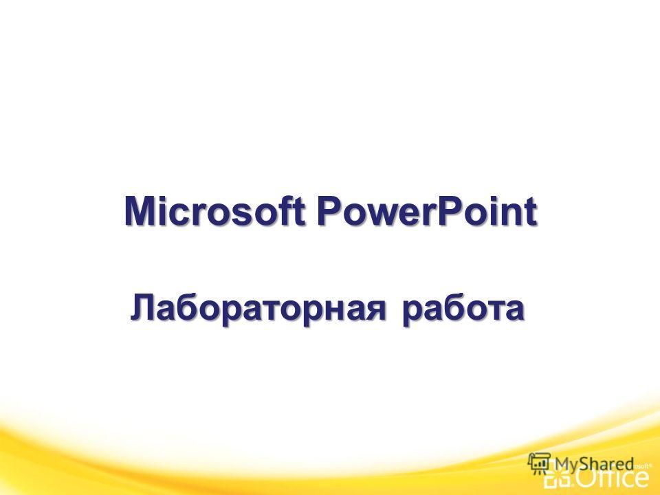 Microsoft PowerPoint Лабораторная работа