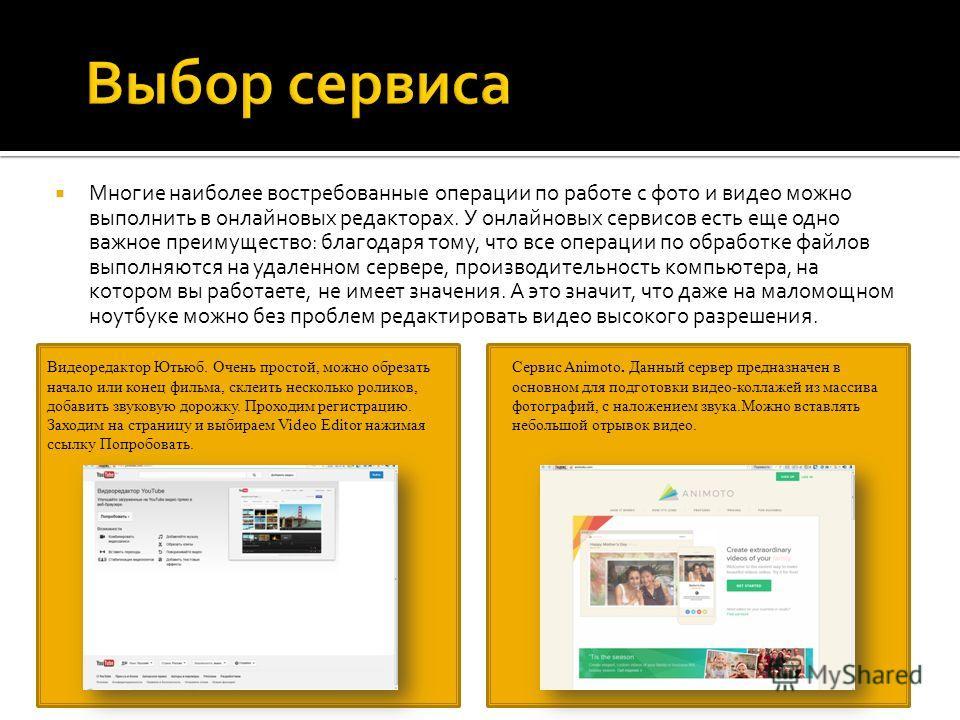Многие наиболее востребованные операции по работе с фото и видео можно выполнить в онлайновых редакторах. У онлайновых сервисов есть еще одно важное преимущество: благодаря тому, что все операции по обработке файлов выполняются на удаленном сервере,