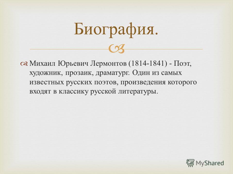 Михаил Юрьевич Лермонтов (1814-1841) - Поэт, художник, прозаик, драматург. Один из самых известных русских поэтов, произведения которого входят в классику русской литературы. Биография.