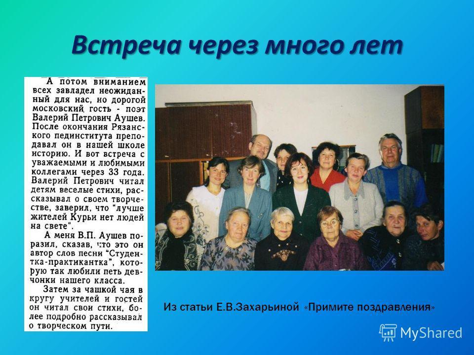 Встреча через много лет Из статьи Е.В.Захарьиной «Примите поздравления»