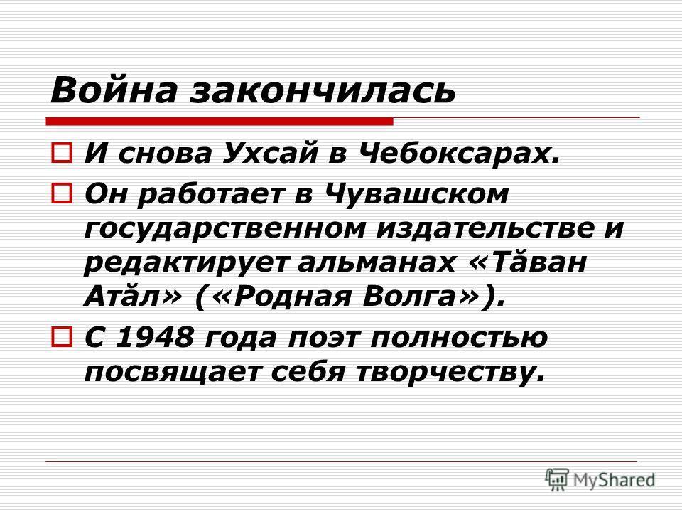 Война закончилась И снова Ухсай в Чебоксарах. Он работает в Чувашском государственном издательстве и редактирует альманах «Тăван Атăл» («Родная Волга»). С 1948 года поэт полностью посвящает себя творчеству.