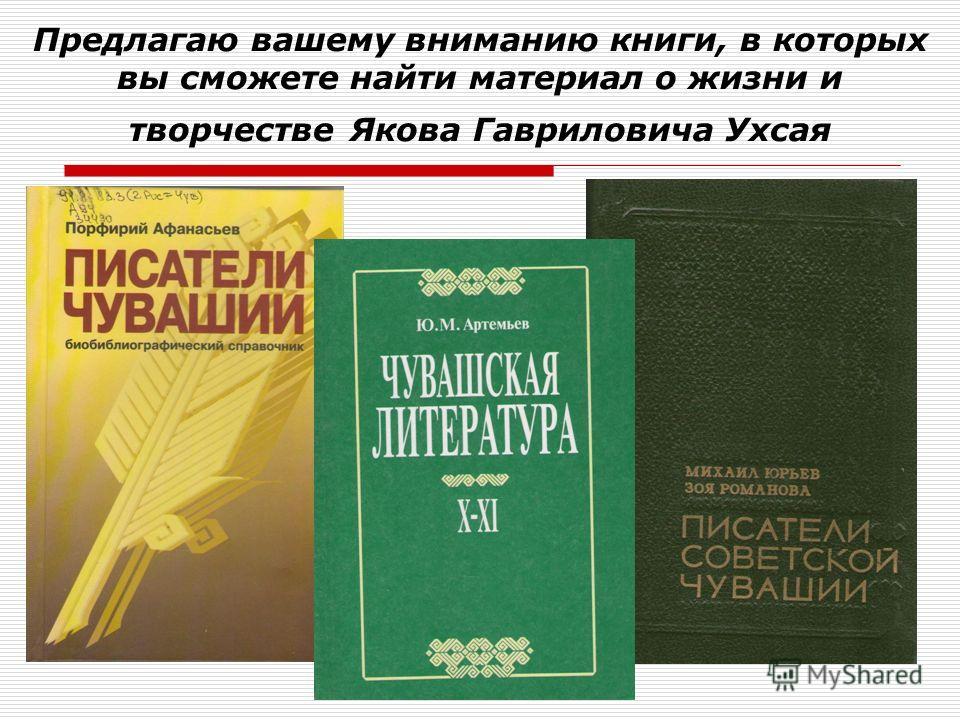 Предлагаю вашему вниманию книги, в которых вы сможете найти материал о жизни и творчестве Якова Гавриловича Ухсая