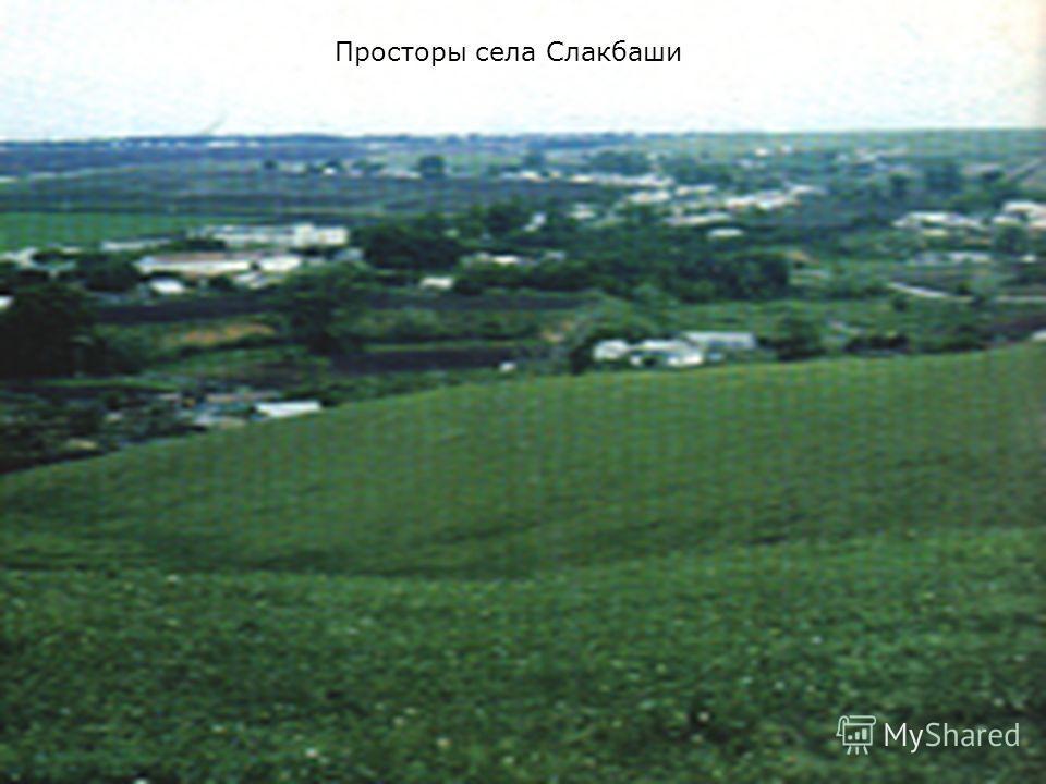 Это та самая деревня, Просторы села Слакбаши