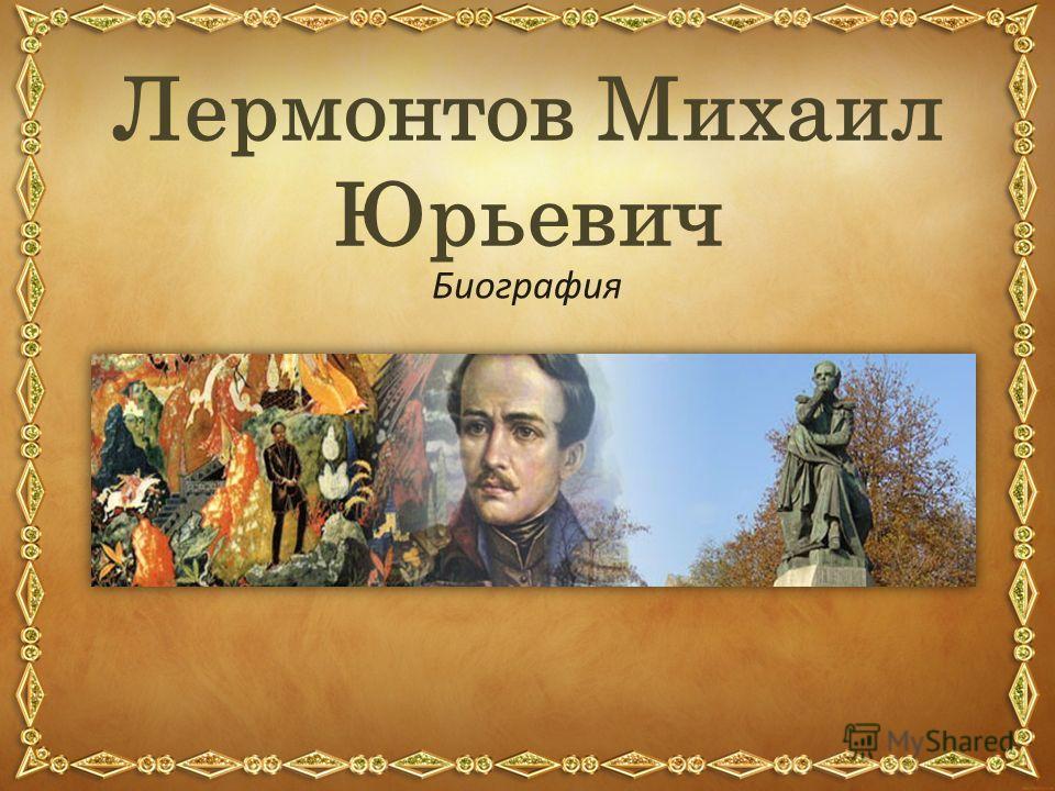 Лермонтов Михаил Юрьевич Биография