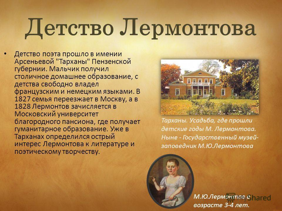 Детство Лермонтова Детство поэта прошло в имении Арсеньевой
