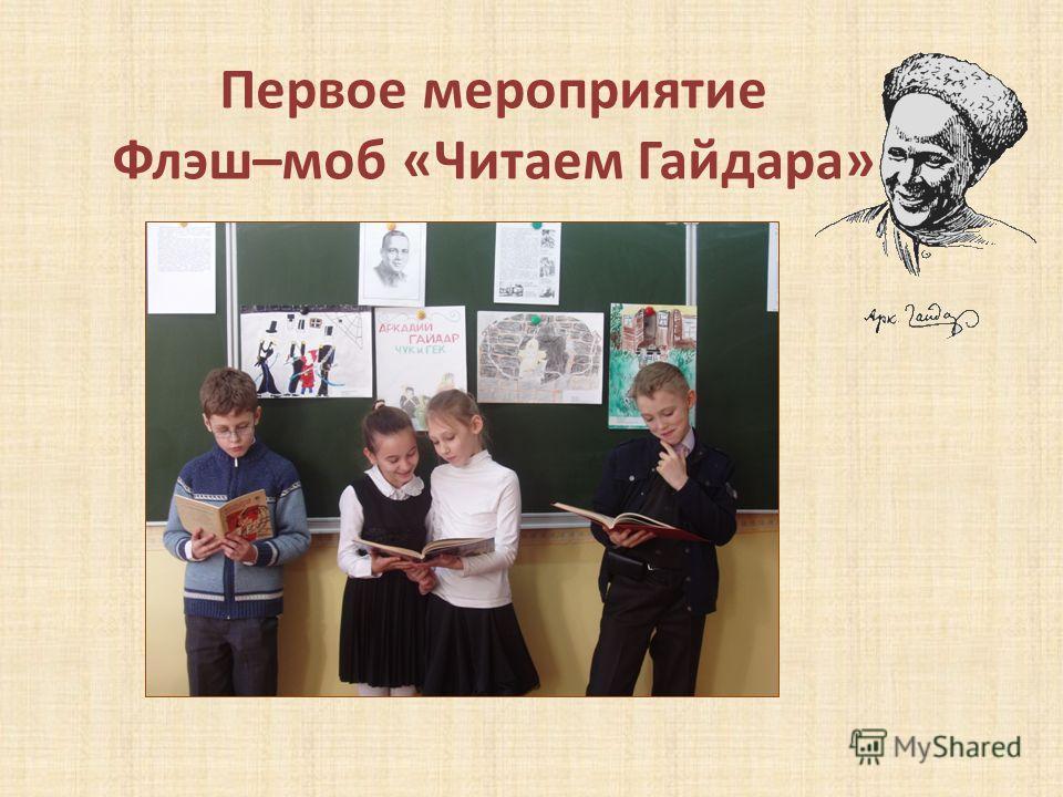 Первое мероприятие Флэш–моб «Читаем Гайдара»