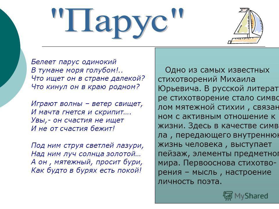 Одно из самых известных стихотворений Михаила Юрьевича. В русской литерату- ре стихотворение стало симво- лом мятежной стихии, связан- ном с активным отношение к жизни. Здесь в качестве симво- ла, передающего внутреннюю жизнь человека, выступает пейз